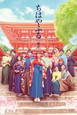 Download Film Nonton Chihayafuru Part III (2018) Subtitle Indonesia