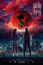 Download film Sisters (2019) Sub Indo