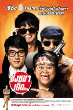 Nonton The Dog (2010) Sub Indo