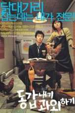 Nonton Film My Tutor Friend (2003) Sub Indo