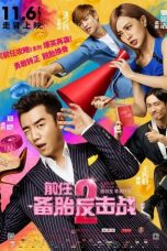 Download Film Ex Files 2: The Back Up Strikes Back (2015) Sub Indo