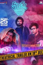 Download Film Mathu Vadalara (2019) Sub Indo
