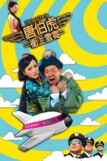 Download Film Flirting in the Air (2014) Sub Indo
