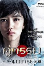 Download Sunset at Chaophraya (2013) Sub Indo